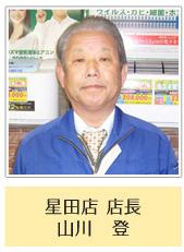 星田店 店長 山川 登