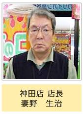 神田店 店長 妻野 生治