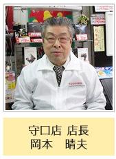 守口店 店長 岡本 晴夫