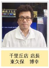 千里丘店 店長 東久保 博幸