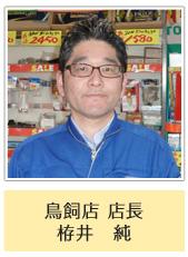 鳥飼店 店長 栫井 純