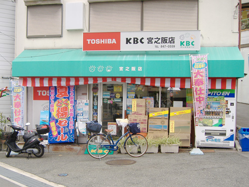 宮之阪店 外観