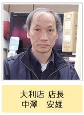 大利店 店長 中澤 安雄