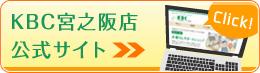 KBC宮之阪店公式サイト