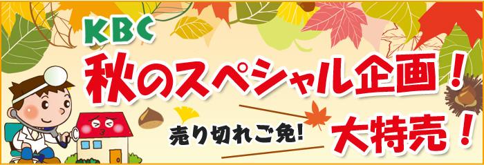 秋のスペシャル企画