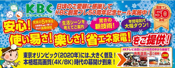 KBC創業プレ50周年記念セール実施中!