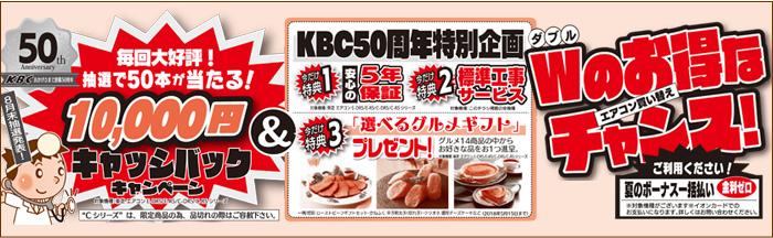 【KBC50周年特別企画】Wのお得なチャンス!