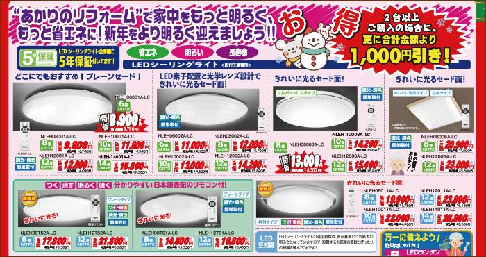 対象のLED照明を2点以上ご購入の場合に更に合計金額より1,000円割引!