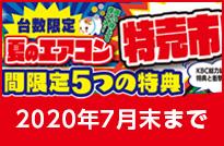 台数限定!夏のエアコン特売市!!期間限定5つの特典プレゼント